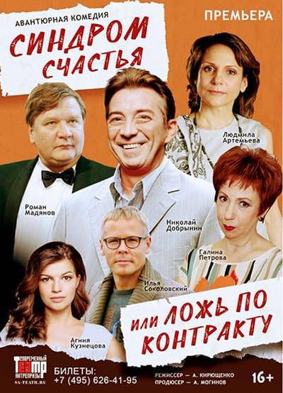 Премьера. Новый спектакль с участием Агнии Кузнецовой.